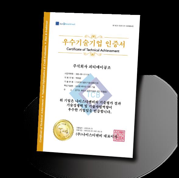 Certificaiton_02_1