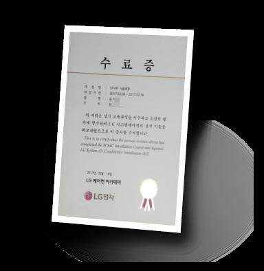 Certificaiton_04-1