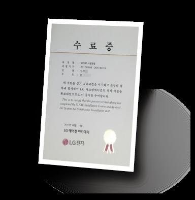 Certificaiton_04-2